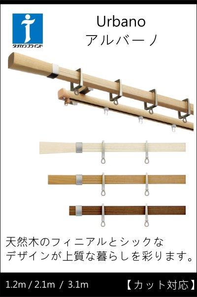 タチカワブラインド カーテンレール『アルバーノ オプション』
