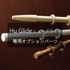 タチカワブラインド カーテンレール『ヒューグライド オプション』