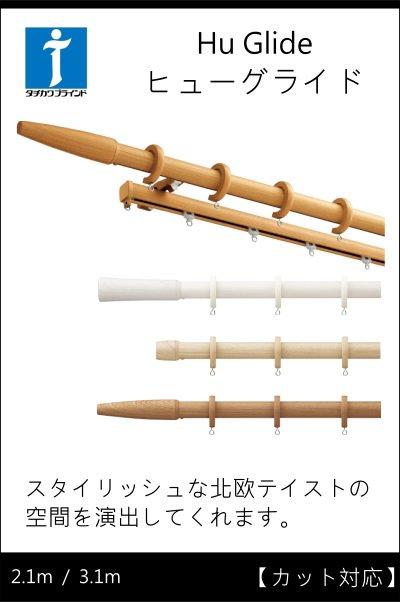 タチカワブラインド カーテンレール『ヒューグライド レールカット』