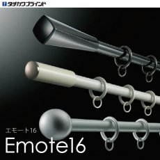 タチカワブラインド カーテンレール『エモート16 正面付けセット』
