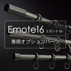 タチカワブラインド カーテンレール『エモート16 オプション』