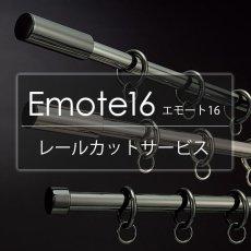 タチカワブラインド カーテンレール『エモート16 レールカット』