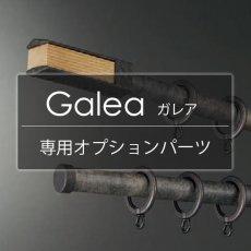 タチカワブラインド カーテンレール『ガレア オプション』
