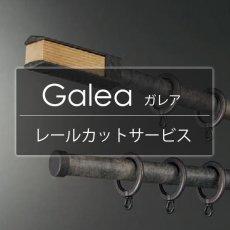 タチカワブラインド カーテンレール『ガレア レールカット』