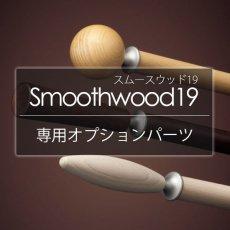 タチカワブラインド カーテンレール『スムースウッド19 オプション』