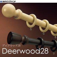 タチカワブラインド カーテンレール『ディアウッド28 正面付けセット』