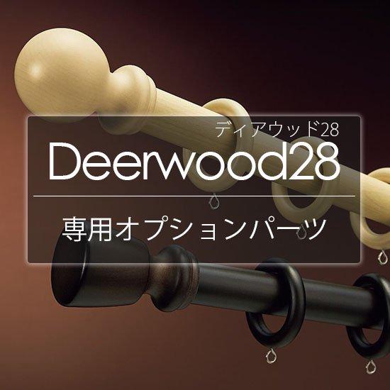 タチカワブラインド カーテンレール『ディアウッド28 オプション』