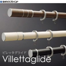 タチカワブラインド カーテンレール『ビレッタグライド 正面付けセット』