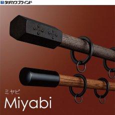 タチカワブラインド カーテンレール『ミヤビ 正面付けセット』