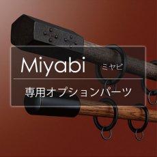 タチカワブラインド カーテンレール『ミヤビ オプション』