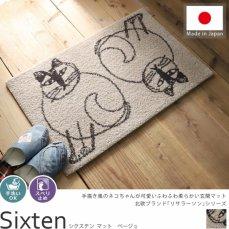 リサラーソンシリーズ!手描き風のネコがお洒落な北欧デザイン玄関マット『シクステン  ベージュ 50×80cm』