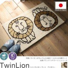 リサラーソンシリーズ!ライオンがお出迎え♪北欧デザイン玄関マット『ツインライオン  アイボリー 50×80cm』■欠品中(次回3月下旬入荷予定)