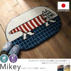 リサラーソンシリーズ!カラフルなマイキーの北欧デザイン玄関マット『マイキー マット だ円 ネイビー 50×80cm』