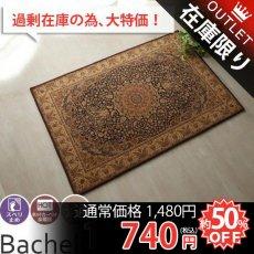 エレガントな模様が映えるおしゃれなプリント玄関マット『バチェア 』■70x120:完売