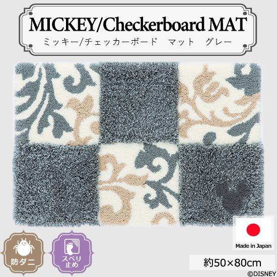 ミッキー チェッカーボードマット