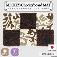 ディズニー 防ダニマット 『ミッキー チェッカーボードマット ブラウン 約50x80cm』