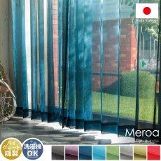 美しいグラデーション!透き通るような生地が魅力的なレースカーテン 『メローア ネイビー』