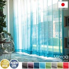 美しいグラデーション!透き通るような生地が魅力的なレースカーテン 『メローア アクア』■完売