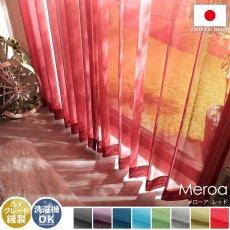 美しいグラデーション!透き通るような生地が魅力的なレースカーテン 『メローア レッド』