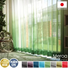 美しいグラデーション!透き通るような生地が魅力的なレースカーテン 『メローア グリーン』