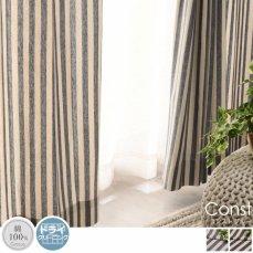 天然素材コットン100%!おしゃれなストライプカーテン 『コンスト ブルー』■出荷目安:通常より納期がかかります。