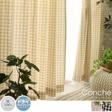天然素材コットン100%!可愛いギンガムチェックのカーテン 『コンチェ ベージュ』■欠品中(次回5月下旬頃入荷予定)