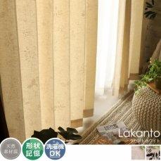 天然素材コットン100%!植物柄のカワイイナチュラルカーテン  『ラカント ホワイト』