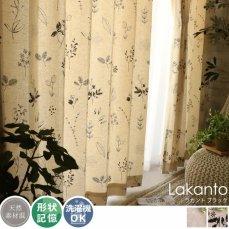 天然素材コットン100%!植物柄のカワイイナチュラルカーテン 『ラカント ブラック』