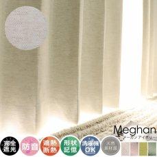 100サイズから選べる!完全遮光+防音+遮熱!形状記憶の既製カーテン 『メーガン アイボリー』