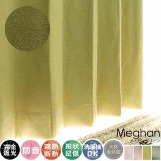 100サイズから選べる!完全遮光+防音+遮熱!形状記憶の既製カーテン 『メーガン グリーン』■完売■出荷目安:通常より納期がかかります。