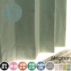 100サイズから選べる!完全遮光+防音+遮熱!形状記憶の既製カーテン 『メーガン ブルー』■出荷目安:通常より納期がかかります。