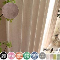 100サイズから選べる!完全遮光+防音+遮熱!形状記憶の既製カーテン 『メーガン ピンク』■通常より納期がかかります