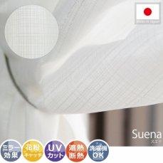 安心の日本製!一年中使える機能充実のレースカーテン『スエナ』