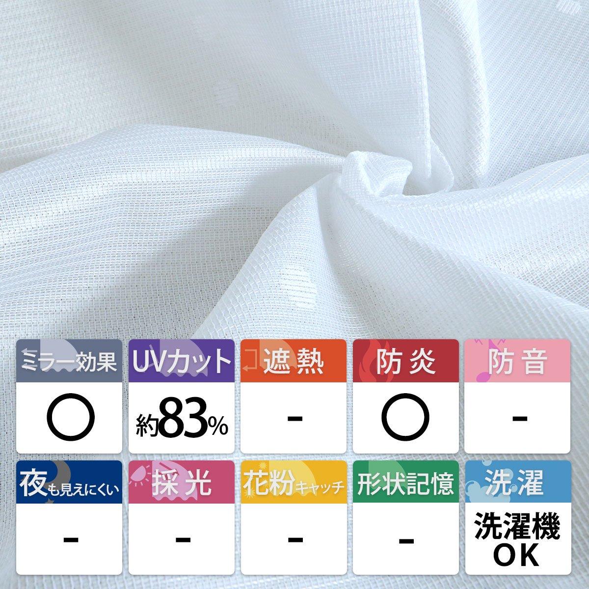 安心の日本製!一年中使える機能充実のレースカーテン『ミクリナ』