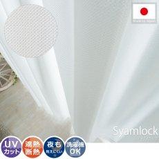 安心の日本製!一年中使える機能充実のレースカーテン『シャムロック』