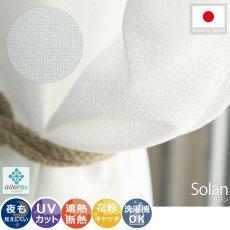 安心の日本製!一年中使える機能充実のレースカーテン『ソラン』