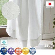 安心の日本製!一年中使える機能充実のレースカーテン『カスミ』