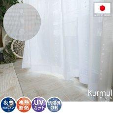 安心の日本製!一年中使える機能充実のレースカーテン『クラムール』