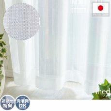 安心の日本製!一年中使えるシンプル定番のレースカーテン『イネド』