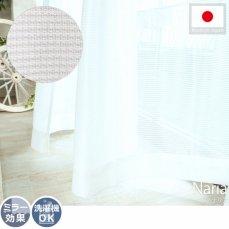 安心の日本製!一年中使えるシンプル定番のレースカーテン『ナリア』