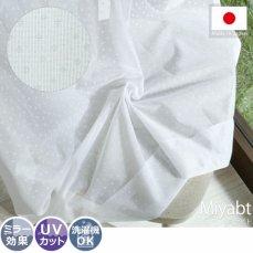 安心の日本製!一年中使えるUVカット機能付きのレースカーテン『ミヤビト』