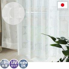 安心の日本製!一年中使えるUVカット機能付きのレースカーテン『クラスト』