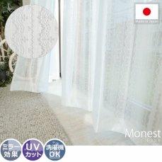 安心の日本製!一年中使えるUVカット機能付きのレースカーテン『モネスト』