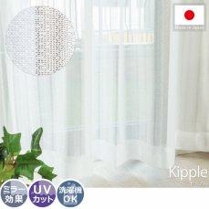 安心の日本製!一年中使えるUVカット機能付きのレースカーテン『キップル』