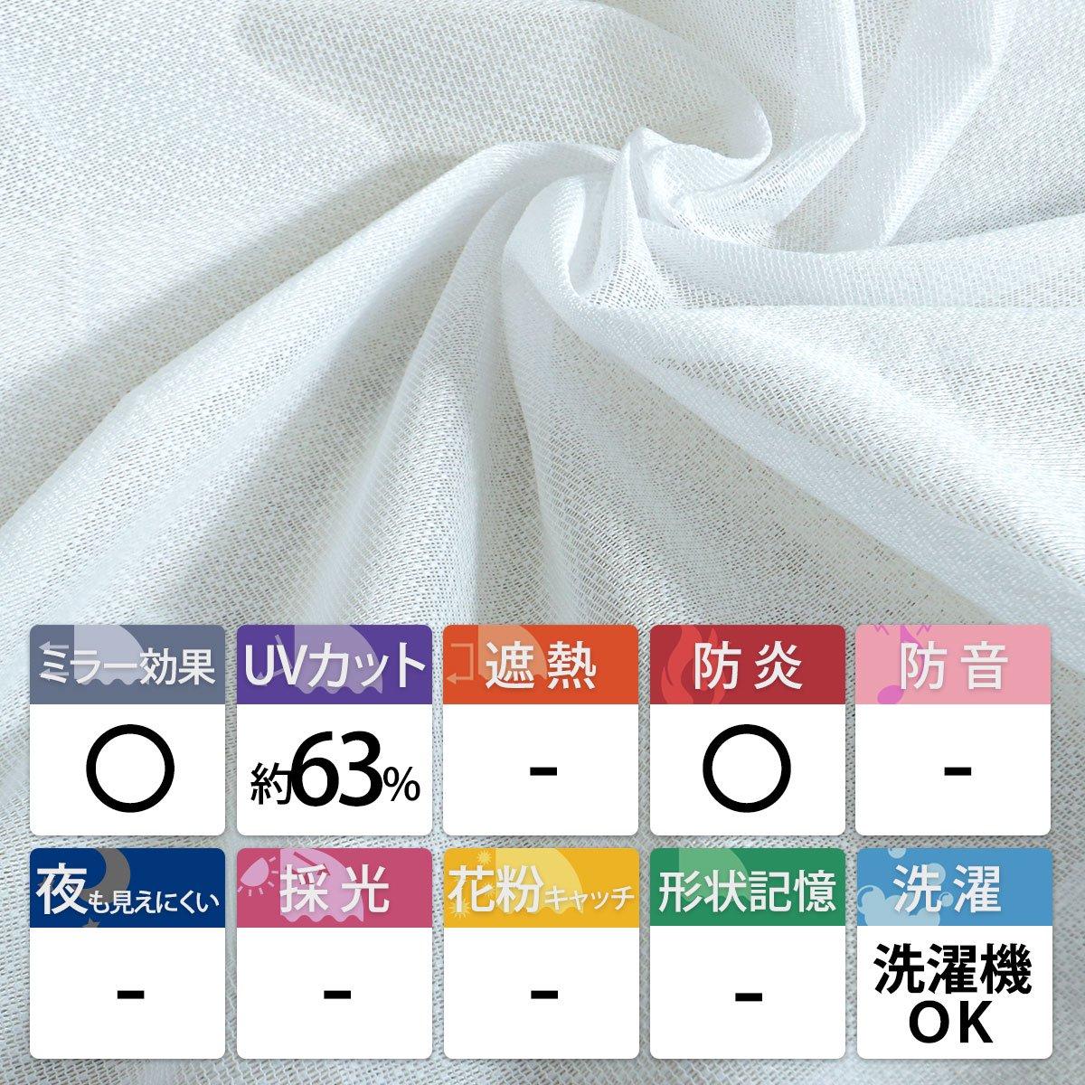安心の日本製!一年中使える防炎機能付きのレースカーテン『ハナシア』