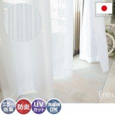 安心の日本製!一年中使える防炎機能付きのレースカーテン『イーネス』