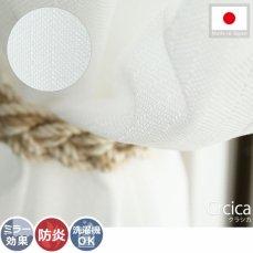 安心の日本製!一年中使える防炎機能付きのレースカーテン『クラシカ』