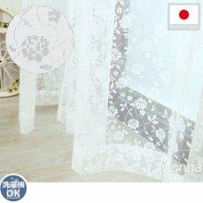 安心の日本製!一年中使えるお洒落な花柄のレースカーテン『モノア』