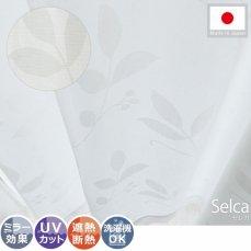 安心の日本製!一年中使える機能充実のレースカーテン『セレカ』