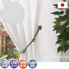 安心の日本製!一年中使える機能充実のレースカーテン『マナシナ』